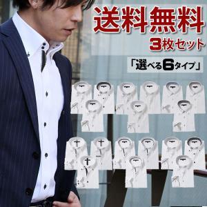 【関連ワード】メンズ ワイシャツ 長袖  白 3枚セット 送料無料 yシャツ カッターシャツ ドレス...