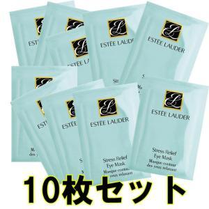 エスティローダー ストレス リリーフ アイ マスク 2枚×10袋(W_70)|beauty-land