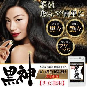 黒神Japan (くろかみジャパン) 15g (250mg x60粒入り)(W_23)|beauty-land