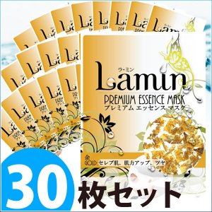 ラ・ミン プレミアムエッセンスマスク 金 23g ×30枚(W_N)|beauty-land