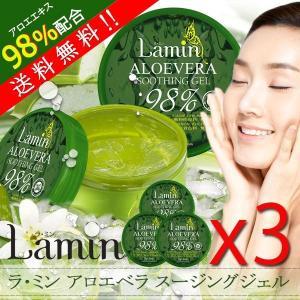 【Lamin】ラ・ミン アロエベラ 98% スージングジェル 900g(300g×3) 【ジェル ス...