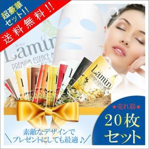 (送料無料)ラ・ミン シートマスク 売れ筋20枚セット 23g ×20枚 ラミン(W_N)|beauty-land
