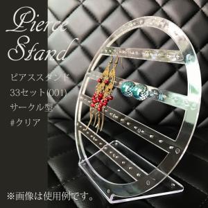 ピアススタンド 33セット(001) サークル型 【ピアス イヤリング ディスプレイ インテリア 小...