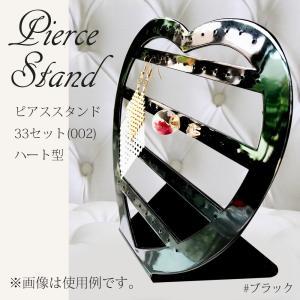 ピアススタンド 33セット(002) ハート型 【ピアス イヤリング ディスプレイ インテリア 小物...