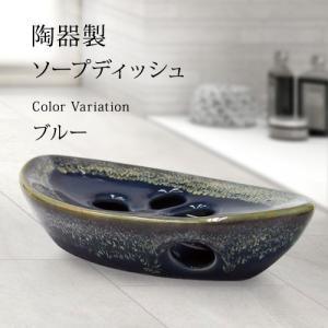陶器製ソープディッシュ(001) ブルー(W_N)|beauty-land