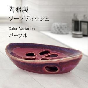 陶器製ソープディッシュ(001) パープル(W_N)|beauty-land