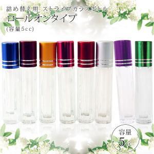 詰め替え用 ストライプガラスボトル ロールオンタイプ (容量5cc)(W_22)|beauty-land