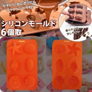 シリコンモールド 6個取 貝殻型 オレンジ (b001-01)(W_116)|beauty-land