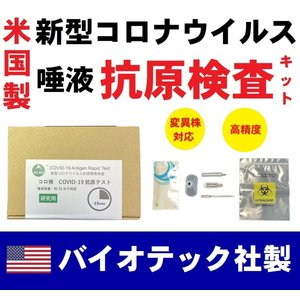 【米国製】抗原検査キット 変異株対応 新型コロナウイルス CE認証 高精度 簡単15分 咽頭 唾液検査 PCR検査 研究用 日本語説明書 送料無料 当日配送 beauty-square