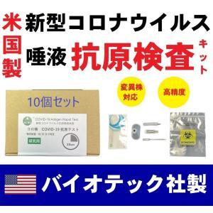 【米国製】抗原検査キット (10個セット 2530円/個) 変異株対応 新型コロナウイルス CE認証 高精度 簡単15分 PCR 咽頭 唾液検査 研究用 日本語説明書 送料無料 beauty-square