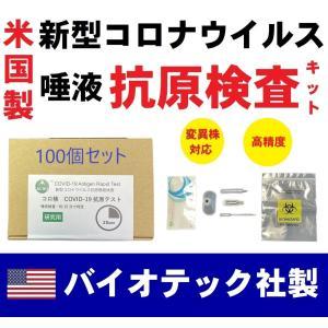 【米国製】抗原検査キット (100個セット 2180円/個) 変異株対応 新型コロナウイルス CE認証 高精度 簡単15分 PCR 咽頭 唾液検査 研究用 日本語説明書 送料無料 beauty-square