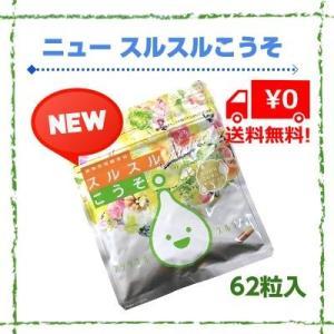 2袋セット★スルスルこうそ(スルスル酵素)定形外送料無料