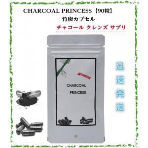 チャコールダイエット 炭サプリ CHARCOAL PRINCESS チャコールクレンズ(90粒)
