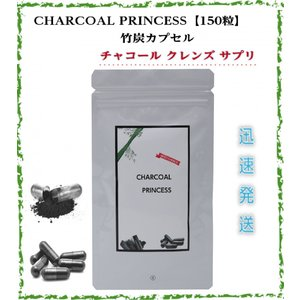 炭 ダイエット サプリメント チャコールクレンズ CHARCOAL PRINCESS  (150粒)