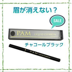 3〜4日 落ちないアイブロウ PAM(チャコールブラック)黒色 リキッドアイブロウ日本製|beauty-web