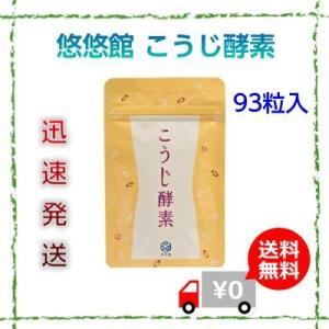 新パッケージ 悠悠館 こうじ酵素 93粒 一か月分 酵素サプ...