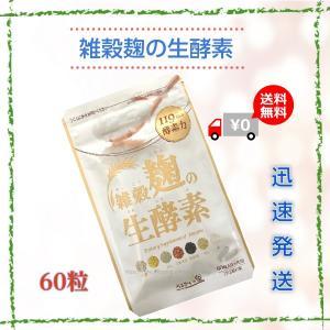 雑穀麹の生酵素 60粒 うるおいの里 サプリメント 酵素 サプリ...