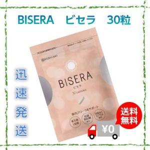 ビセラ サプリ BISERA 30粒 体内フローラ 乳酸菌 酪酸菌 サプリメント 自然派研究所|beauty-web