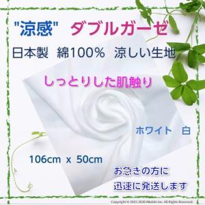 ダブルガーゼ 生地 日本製(白)涼しいコットン(106cm×50cm)冷感生地 手作り布の画像