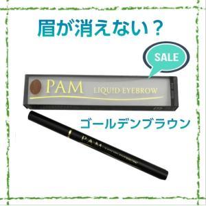3〜4日 落ちないアイブロウ(ゴールデンブラウン)明るい茶色 PAMアイブロー日本製|beauty-web
