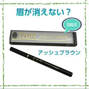 3〜4日 落ちにくいアイブロウ PAM(アッシュブラウン)薄茶 日本製|beauty-web
