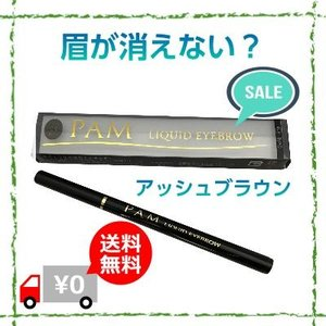 3〜4日 落ちないアイブロウ PAM(アッシュブラウン)薄茶 落ちない プール温泉 日本製|beauty-web