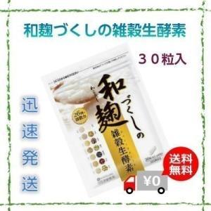 和麹づくしの雑穀生酵素 1袋 30粒