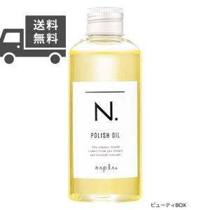 ナプラ N.エヌドット ポリッシュオイル 150ml