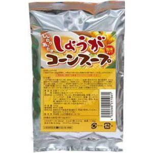 生姜コーンスープ『ダイエット しょうが 生姜 ジンジャー 魔女たちの22時』|beautybox
