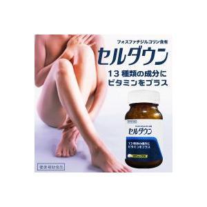 【送料無料・定形外郵便】セルダウン|beautybox