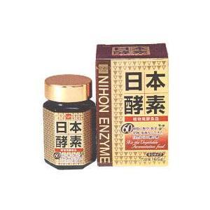 【送料無料!(沖縄除く)】日本酵素 165g 万田酵素 同様人気です!|beautybox