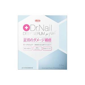 【定形外郵便!送料無料】Dr.Nail DEEP SERUM for FOOT(ドクターネイル ディープセラムFT フォーフット)3.3ml【代引不可】|beautybox