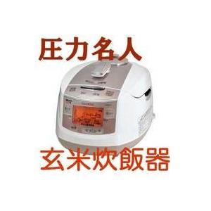 【送料無料・沖縄を除く】玄米炊飯器 cuckoo NEW圧力名人|beautybox