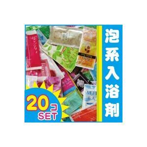 【送料無料!定形外郵便】入浴剤福袋バブルバス20個セット!!|beautybox