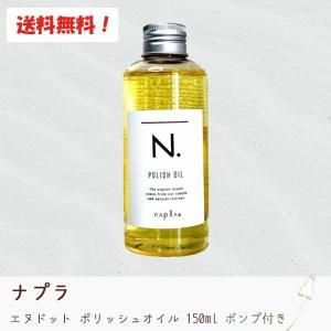 【送料無料】ナプラ N. エヌドット ポリッシュオイル アウトバスオイル150ml ポンプ付き