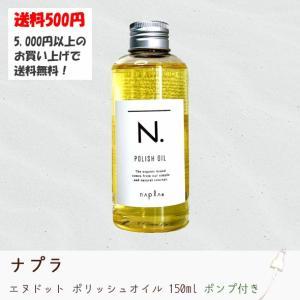ナプラ N. エヌドット ポリッシュオイル アウトバスオイル150ml ポンプ付き
