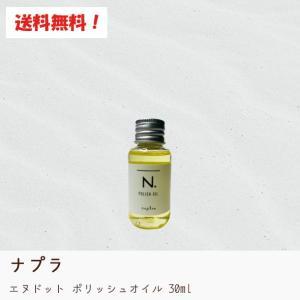 【送料無料】ナプラ N. エヌドット ポリッシュオイル アウトバスオイル 30ml