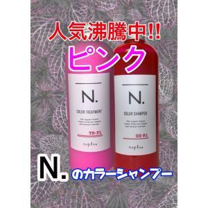 ナプラ N. カラーシャンプー ・トリートメント pi(ピンク) ・セット