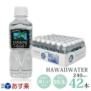 Hawaii water ハワイウォーター 【240ml×42本 Hawaiiwater】送料無料/同梱不可/ナチュラルウォーター/ペットボトル