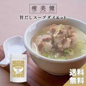 スープダイエット ダイエット 置き換え クレンズ 満腹感 低カロリー 薬膳 漢方 スープ 食物繊維 ...