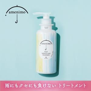【公式】アメニモ H2O バランスケア トリートメント|amenimo(くせ毛 トリートメント)|beautyexperience
