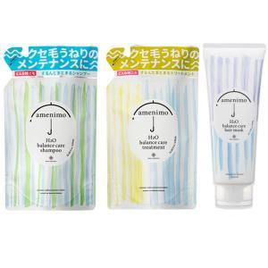 【公式】アメニモ H2O バランスケア つめかえ(シャンプー&トリートメント)&ヘアマスクセット|amenimo(くせ毛 シャンプー)|beautyexperience