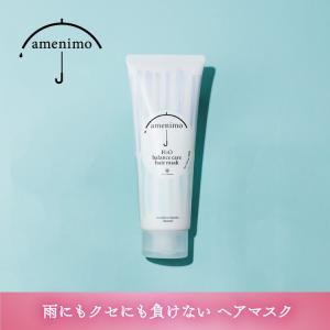 【公式】アメニモ H2O バランスケア ヘアマスク|amenimo(くせ毛 ヘアマスク)|beautyexperience