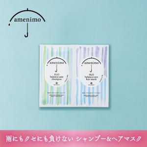 【公式】アメニモ H2O バランスケア シャンプー&ヘアマスク 1dayお試し|amenimo(くせ毛 シャンプー、ヘアマスク)|beautyexperience