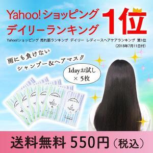 【公式】アメニモ H2O バランスケア シャンプー&ヘアマスク 1dayお試し(5枚セット)|amenimo(くせ毛 シャンプー、ヘアマスク)|beautyexperience