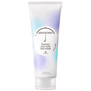 【公式】アメニモ ふんわりエアリースタイル ヘアマスク|amenimo(ペタ髪、ヘアマスク)|beautyexperience
