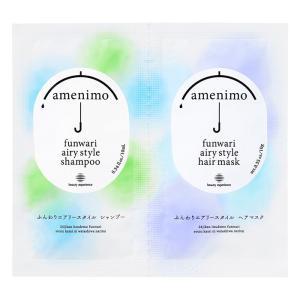 【公式】アメニモ ふんわりエアリースタイル シャンプー&ヘアマスク 1dayお試し|amenimo(ペタ髪、シャンプー、ヘアマスク)|beautyexperience