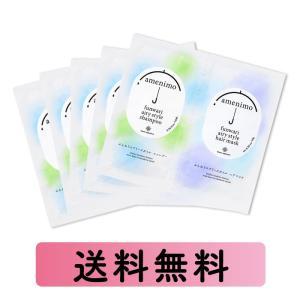 【公式】アメニモ ふんわりエアリースタイル シャンプー&ヘアマスク 1dayお試し(5枚セット)|amenimo(ペタ髪、シャンプー、ヘアマスク)|beautyexperience