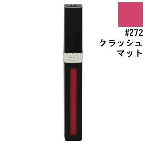 Dior ルージュ ディオール リキッド 272 クラッシュマット 6ml (口紅) クリスチャンディオールの商品画像|ナビ