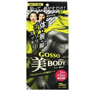 GOSSO ゴッソ 美 BODY 20回分+2回分 化粧品 コスメ|beautyfactory
